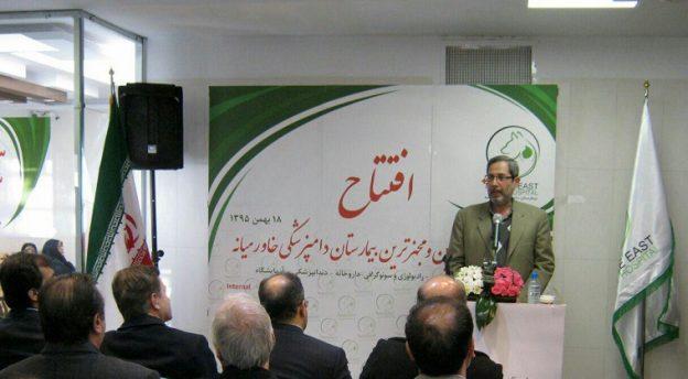 بزرگترین و مجهزترین بیمارستان دامپزشکی خاورمیانه در تهران افتتاح شد